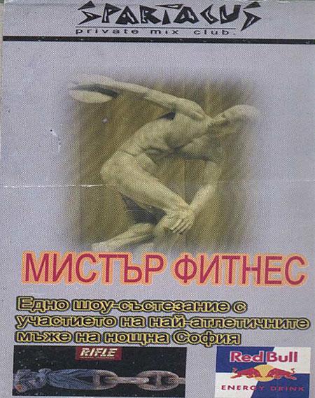 модна агенция България